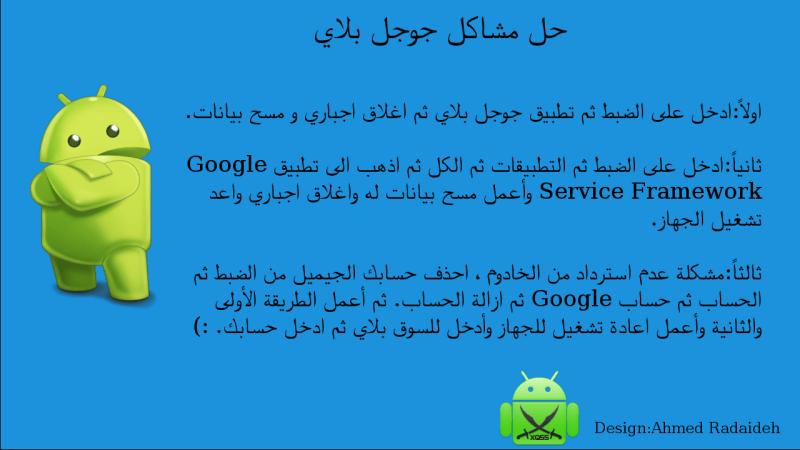 كيفية طريقة اغلب مشاكل جوجل