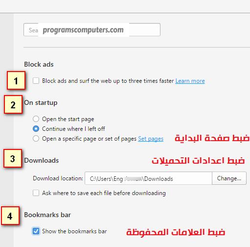 طريقة كيفية إعدادات متصفح الانترنت