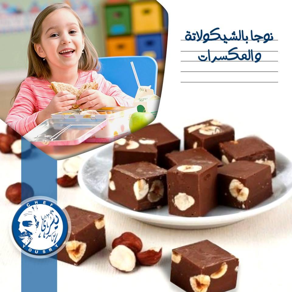 نوجا الشوكولاته المكسرات يسري خميس