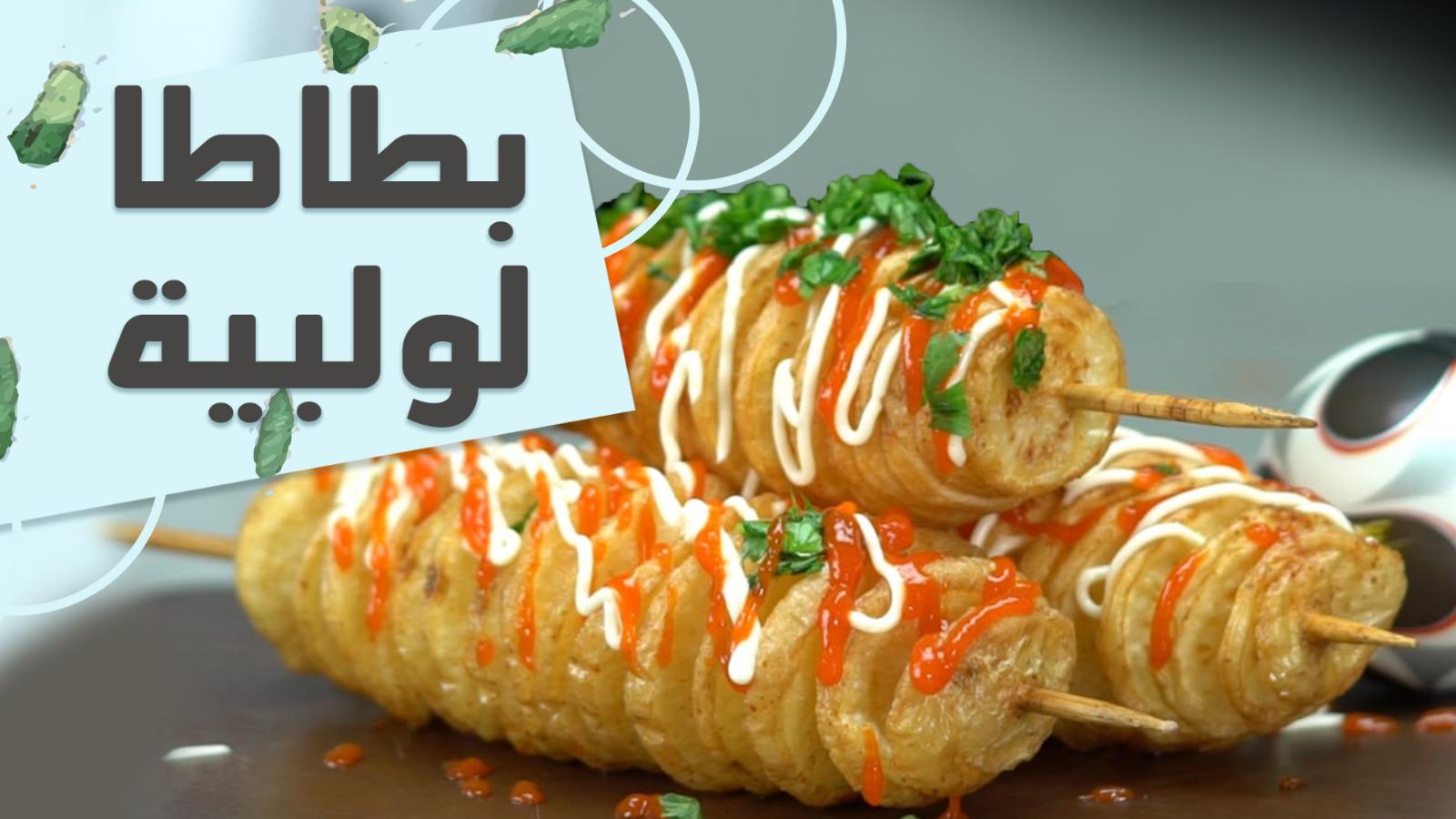 البطاطس اللولبي منال العالم