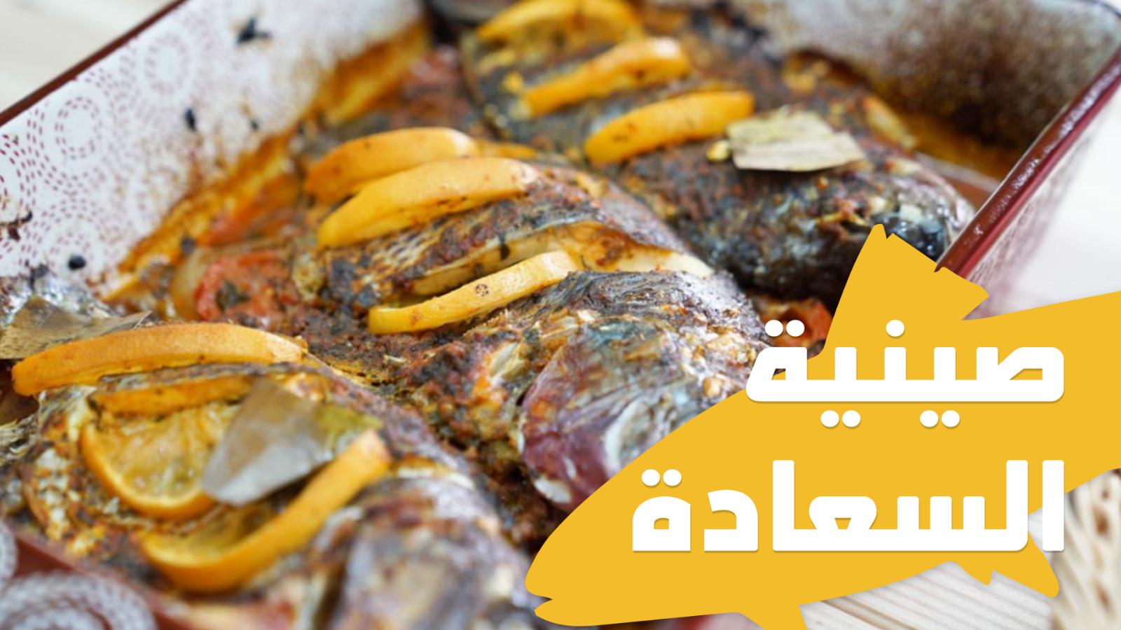 صينية السمك الخضار منال العالم