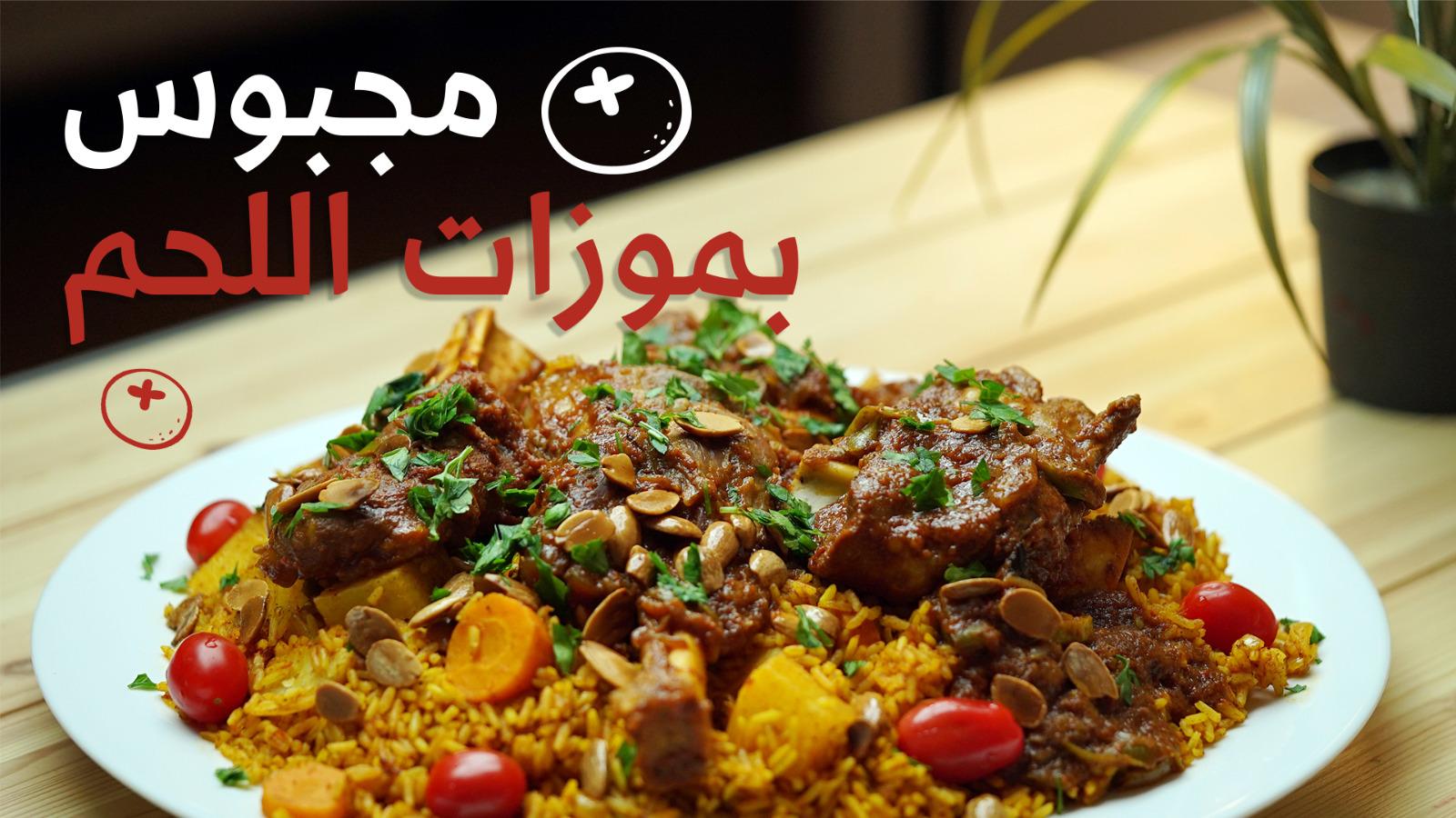 طريقة مجبوس اللحم الكويتي الطريقة