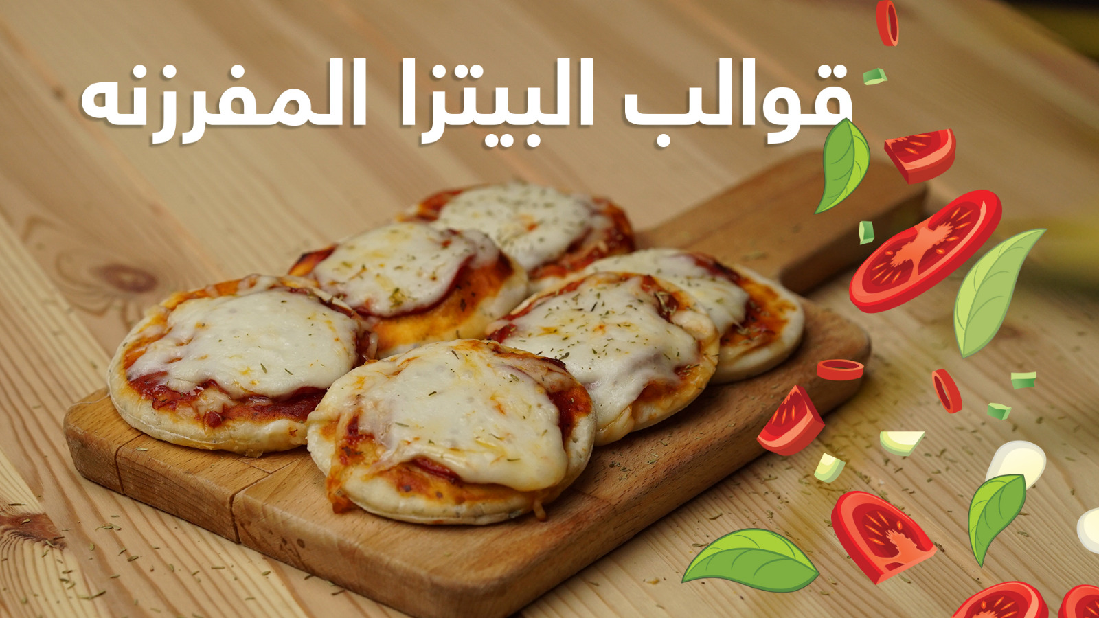 عجينة البيتزا المفرزنه منال العالم