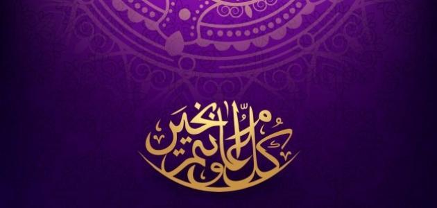 تهاني العيد